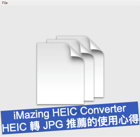 iMazing HEIC Converter,HEIC 轉 JPG 推薦的使用心得