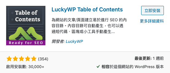 LuckWP Table of Contents