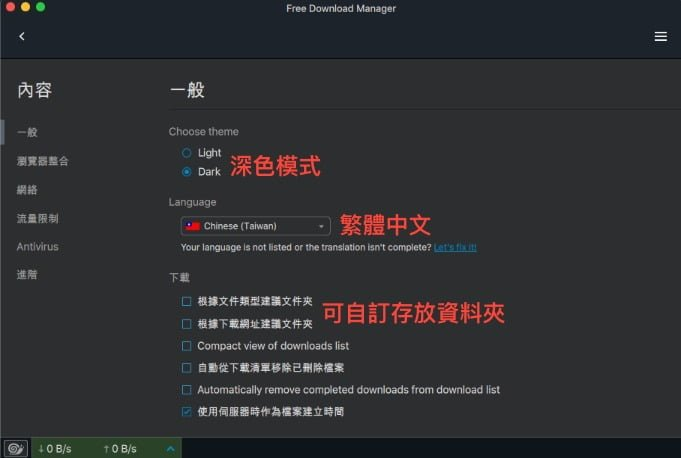 Free Download Manager 一般