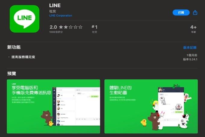 App Store LINE