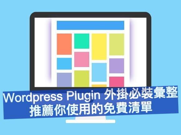 Wordpress Plugin 外掛必裝彙整!推薦你使用的免費清單