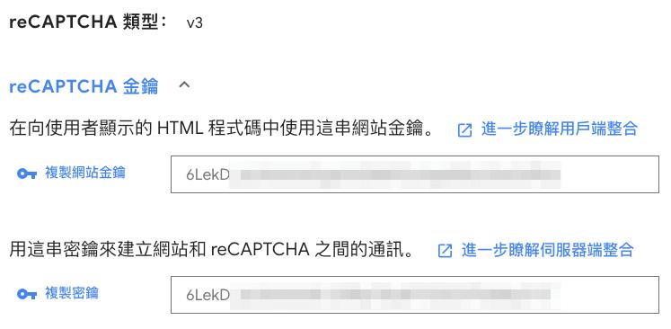 Google reCAPTCHA v3 金鑰