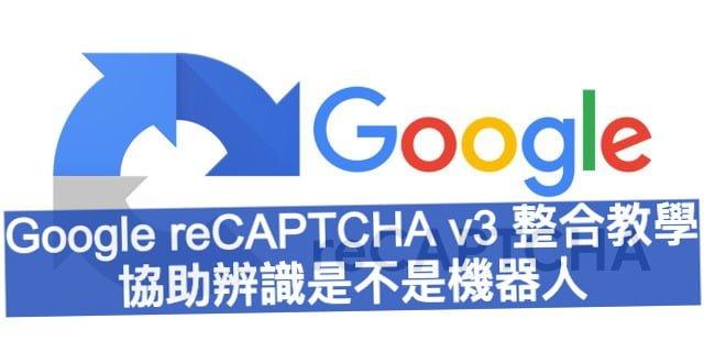Google reCAPTCHA v3 整合教學