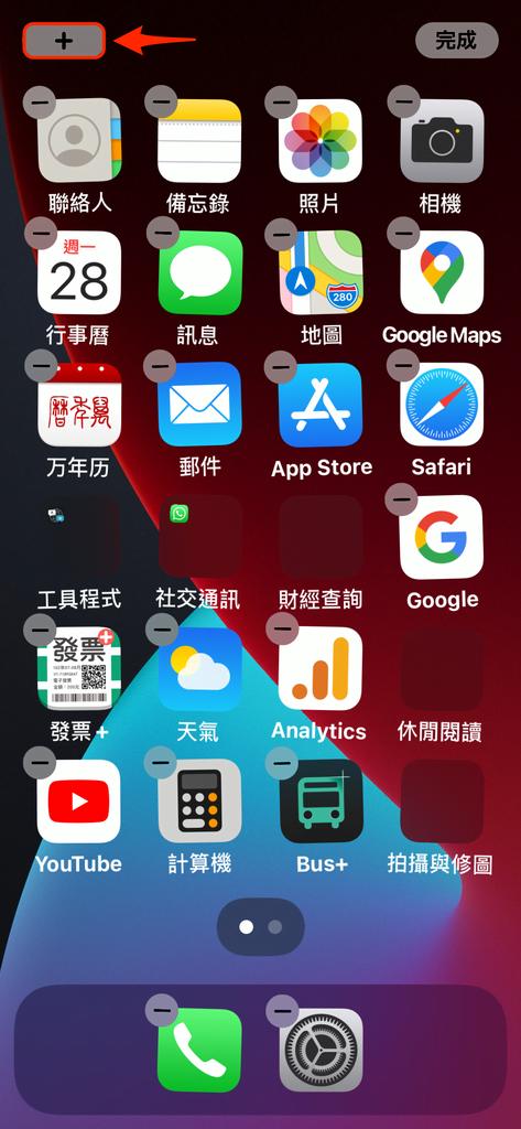 iOS 14 自訂主畫面