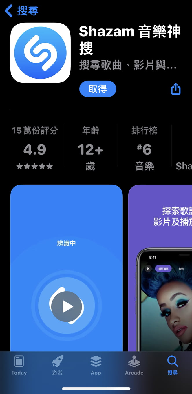 Shazam iOS App Store