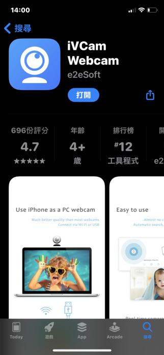 iVCam iOS