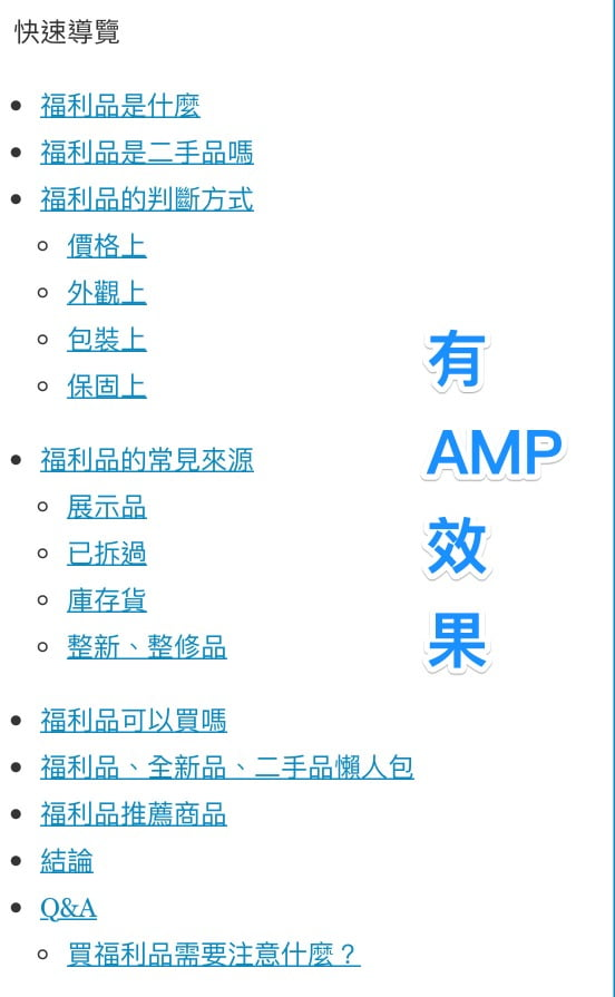 文章有 AMP 效果